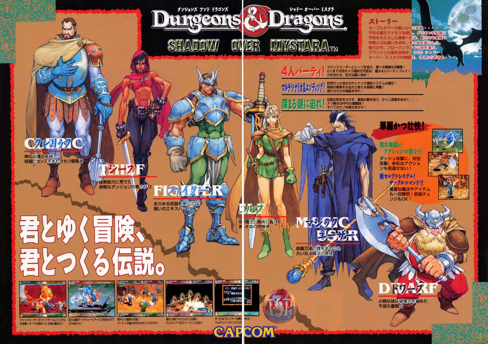 Dungeons_and_Dragons_Shadow_Over_Mystara