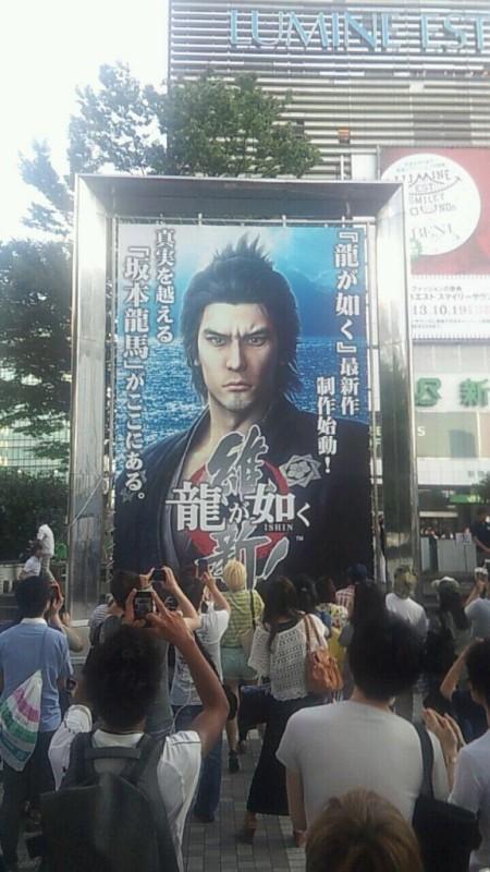 yakuza ishin street